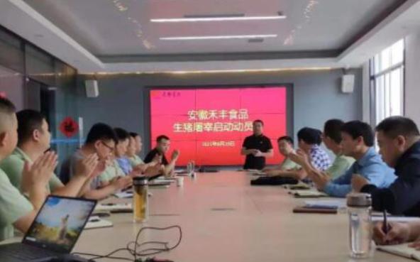 安徽禾豐食品舉行生豬屠宰啟動動員會